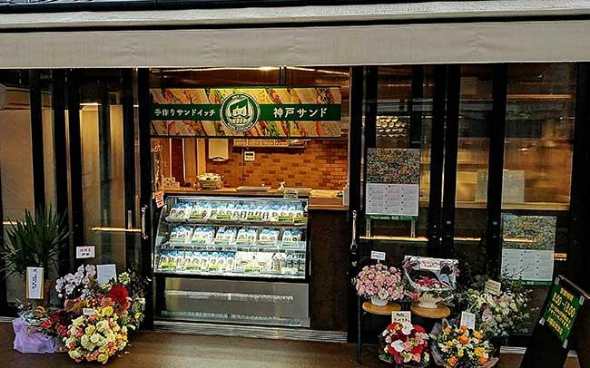 神戸サンド 西広島店