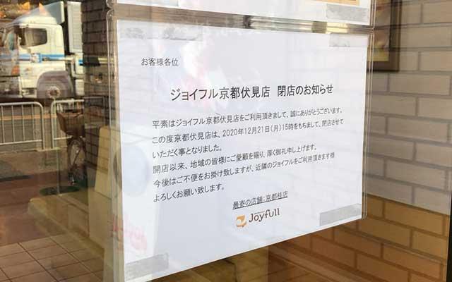 ジョイフル京都伏見店