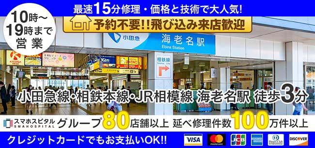 iPhone修理・スマホ修理 スマホスピタル海老名出張所店