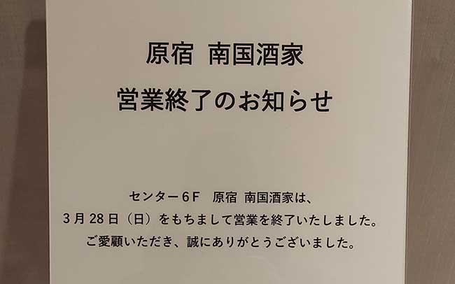 原宿 南国酒家 札幌店