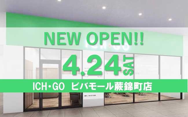 ICH・GO ビバモール蕨錦町店