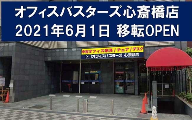 オフィスバスターズ 心斎橋店