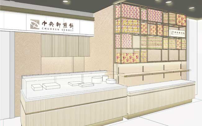 中央軒煎餅 渋谷東急フードショー店