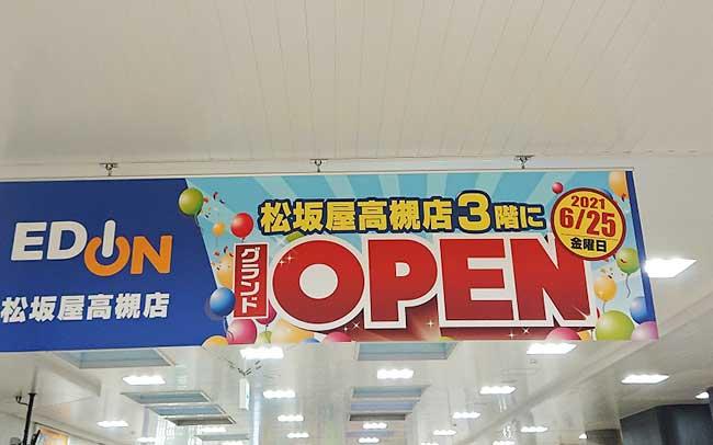 エディオン松坂屋高槻店