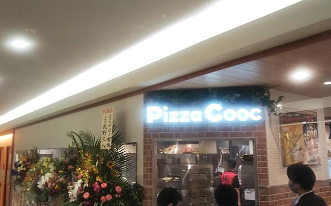 ピザクックイオン穂波店