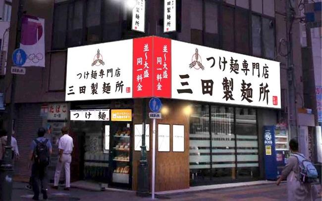 三田製麺所 吉祥寺店