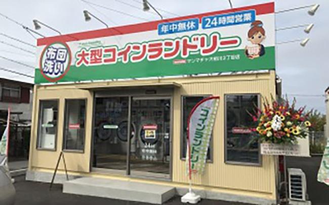 マンマチャオ相川2丁目店