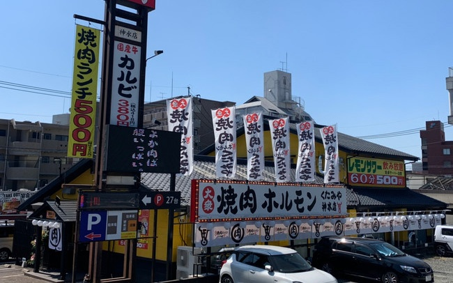焼肉ホルモンくたみや神水店
