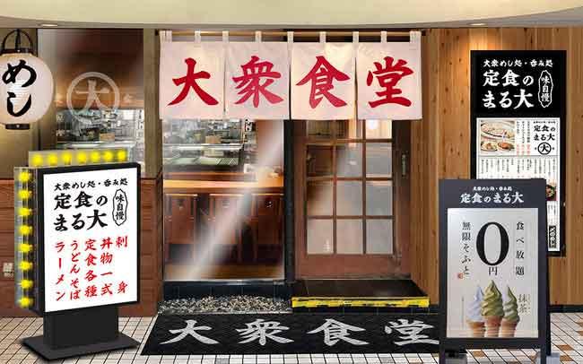 大衆食堂 定食のまる大 港南台店