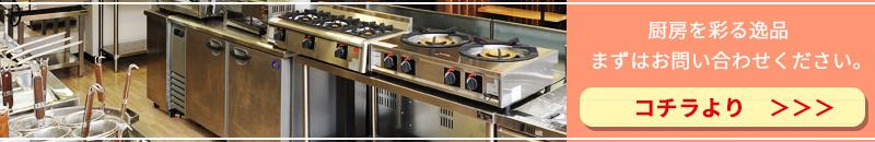 業務用厨房機器・店舗、オフィス用品高価買取、出張見積のお問い合わせ