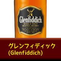 グレンフィディック