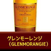 グレンモーレンジ