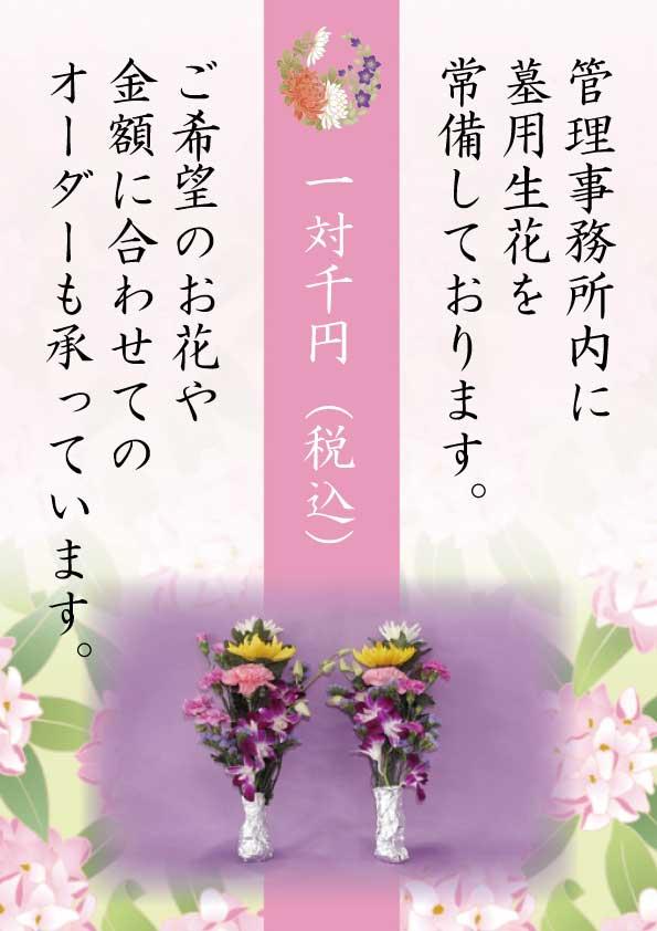 鷺沼中央墓苑生花