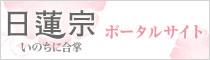 日蓮宗 ポータルサイト