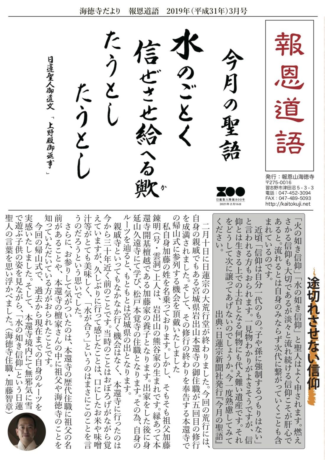 報恩道語表紙(平成31年3月号)1