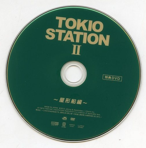 TOKIOの関連商品もまとめて査定に出そう!