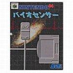 バイオセンサー N64の画像