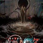 流行り神3 警視庁怪異事件ファイル - PSPの画像