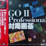 対局囲碁 GO2 プロフェッショナルの画像