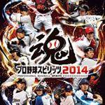 プロ野球スピリッツ2014 - PSPの画像