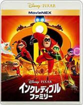 Pixar(ピクサー)よりインクレディブル・ファミリー新作DVDを買取ました!