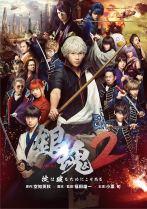 実写映画「銀魂2 掟は破るためにこそある」DVDを買取!