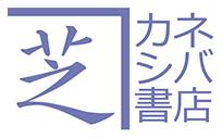 神奈川県、横浜の古本買取はカネシバ書店。専門書の買取もお任せください。