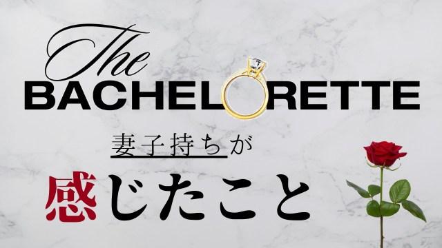 バチェロレッテ ロゴ