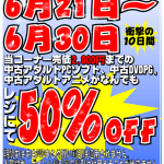 yame-pc-sale-2015-06