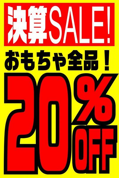 okw-sale-1606-toy
