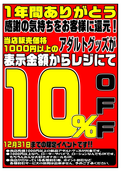 yame-goods-10per-1612