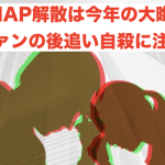 SMAP解散は今年の大晦日、ファンの後追い自殺に注意!