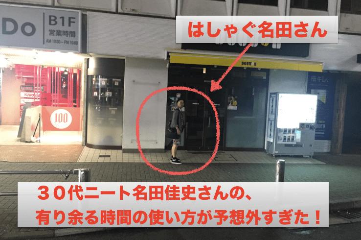 名田アイキャッチ