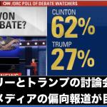 ヒラリーとトランプの討論会で、日本のメディアの偏向報道が目立った