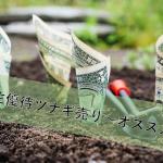 1月の株主優待クロス取引(つなぎ売り・タダ取り)オススメ3銘柄
