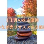 11月の株主優待クロス取引(つなぎ売り・タダ取り)オススメ3銘柄