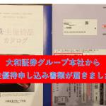 大和証券グループ本社から株主優待申し込み書類が届きました!