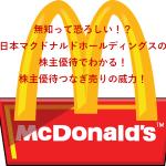 無知って恐ろしい!?日本マクドナルドホールディングスの株主優待でわかる!株主優待つなぎ売りの威力!