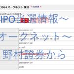 IPO当選情報~オークネット~野村證券から