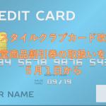 漢方スタイルクラブカード改悪!薬日本堂商品割引券の取扱いを終了!5月1日から