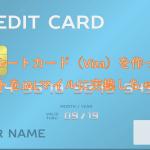 リクルートカード(Viza)を作って、ポイントをJALマイルに交換しちゃおう!
