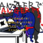 これで最後の第4弾!9月の株主優待クロス取引(つなぎ売り・タダ取り)オススメ12銘柄!