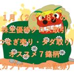 1月(2018)の株主優待クロス取引(つなぎ売り・タダ取り)オススメ7銘柄(カブドットコム証券)
