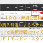 IPO(新規公開株)の購入辞退によるペナルティと救済措置について(三菱UFJモルガン・スタンレー証券)
