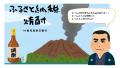 ふるさと納税の焼酎は本当にお得⁉鹿児島県日置市の返礼品を徹底調査