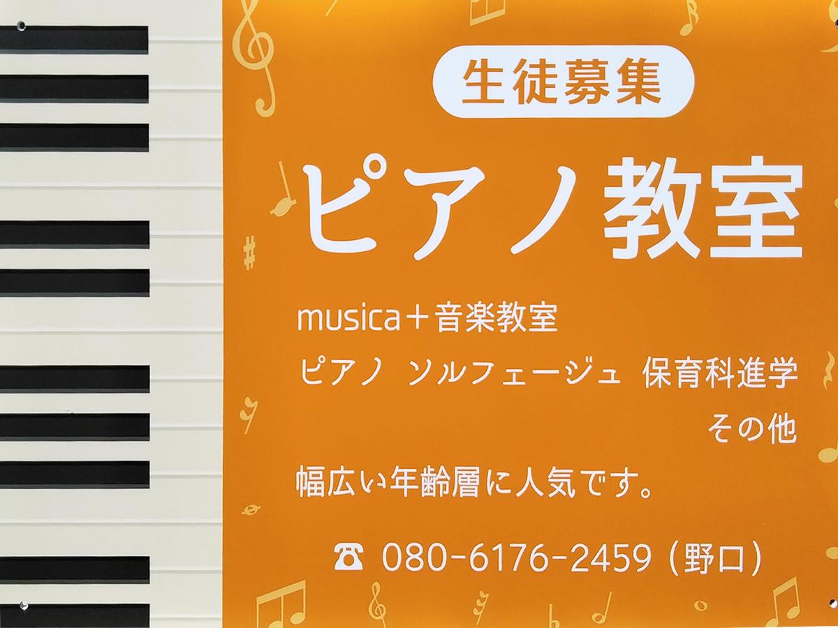 MUSICA+音楽教室