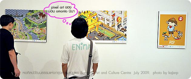 200907_bkk_art_centre2
