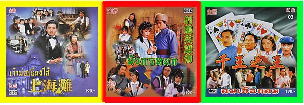 เพลงหนังจีนเก่าๆ 3 cd