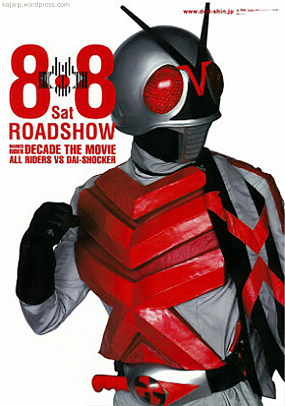 โปสเตอร์ ไอ้มดแดง (Kamen Rider Poster 仮面ライダー ポスター) (5/6)