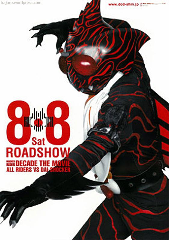 โปสเตอร์ ไอ้มดแดง (Kamen Rider Poster 仮面ライダー ポスター) (6/6)